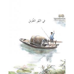 سلسلة كوخ القش: في النهر الطويل
