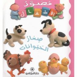 Majani Babies: Animal Babies - Arabic