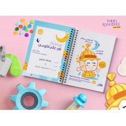 Mofakera - To Do Ramadan for Kids (6-12 years)