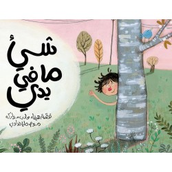 Al Salwa Books - Something in My Hand