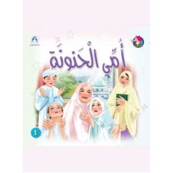 Reading Club: My Dear Mother - Arabic