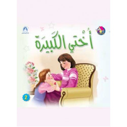 Reading Club: My Big Sister - Arabic