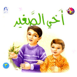 Reading Club: My Little Brother - Arabic