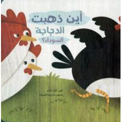 Kalimat: Where Does The Black Hen Go