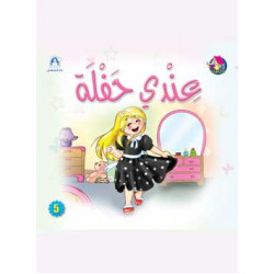 Reading Club: I Have A Party - Arabic