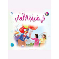 Reading Club: At The Amusement Park - Arabic