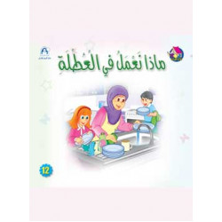 Reading Club: Summer Vacation - Arabic