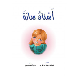 Reading Club: Sarah's Tooth - Arabic