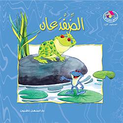 Reading Club: The Two Frogs - Arabic