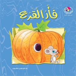 Reading Club: The Pumpkin Mouse - Arabic