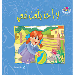 Reading Club: No One Play With Me - Arabic