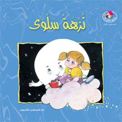 Reading Club: Salwa's Picnic - Arabic