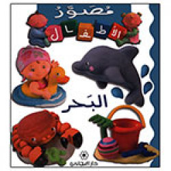 Majani Babies: The Sea - Arabic