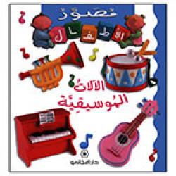 Majani Babies: Music Instrument - Arabic