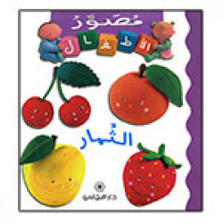 Majani Babies: Fruits - Arabic