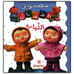 Majani Babies: Clothes - Arabic