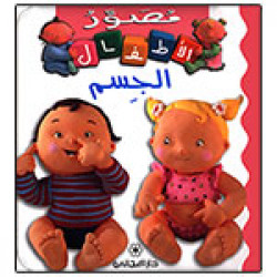 Majani Babies: The body - Arabic