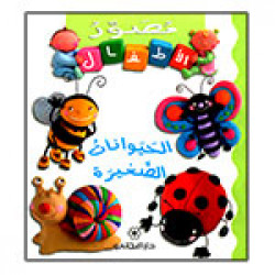 Majani Babies: Small Animals - Arabic