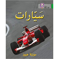Collins Big Cat :Cars-Arabic
