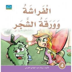 Dar Alzeenat: Butterfly and the Foliage - دارالزينات:الفراشة وورق الشجر