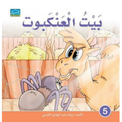 Dar Alzeenat: Spider House - دارالزينات:بيت العنكبوت