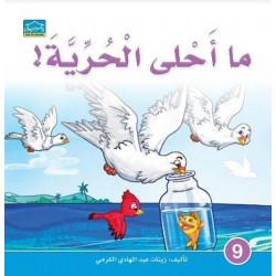 Dar Alzeenat: The Freedom is Wonderful  - دارالزينات: ما أحلى الحرية