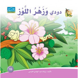 Dar Alzeenat: Dodi and the Almond Blossom - دارالزينات: دودي وزهر اللوز