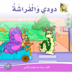 Dar Alzeenat: Dodi and the Butterfly - دارالزينات: دودي والفراشة