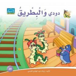 Dar Alzeenat: Dodi and the Penguin - دارالزينات: دودي والبطريق