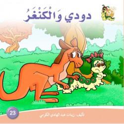 Dar Alzeenat: Dodi and the Kangaroo - دار الزينات: دودي والكنغر