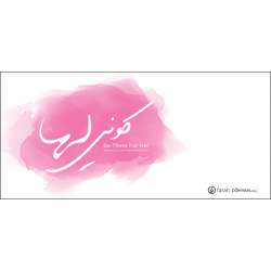 Be There for Her Session - محاضرة كوني لها