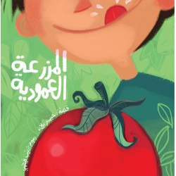 Al Yasmine Books - The Vertical Farm