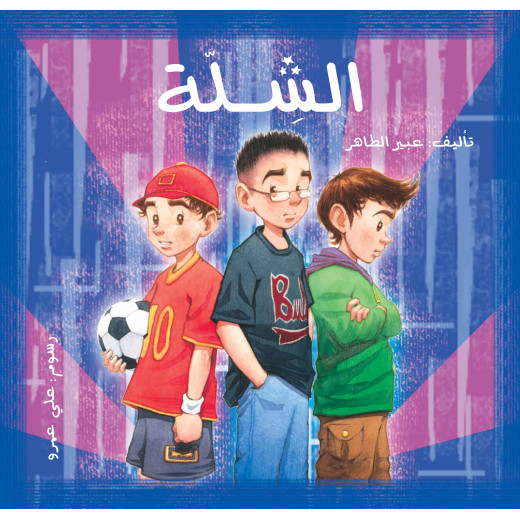 Al Yasmine Books - The Gang