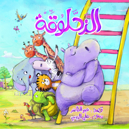 Al Yasmine Books - The Slide