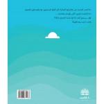 Al Yasmine Books - Princess Dana