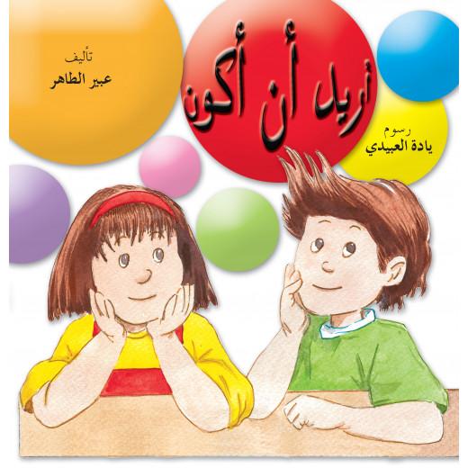 Al Yasmine Books - I Want To Be