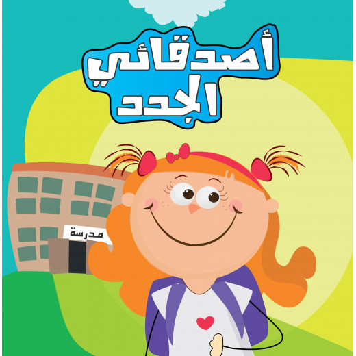 Al Yasmine Books - My New Friends