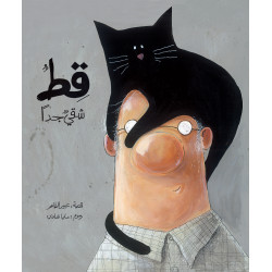 Al Yasmine Books - The Mischievous Cat (Hard Cover)
