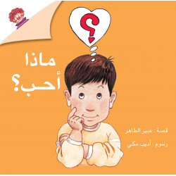 Al Yasmine Books - What do I Like?