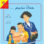 Al Yasmine Books - Nadim's Shoes
