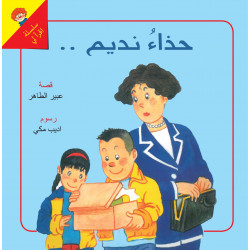 Al Yasmine Books - Nadim's Shoes