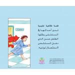 Al Yasmine Books - Hassan In the Hospital