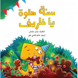 Al Yasmine Books - Happy Birthday Tharif