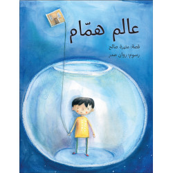 Al Yasmine Books - Hammam's World