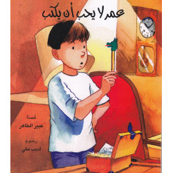 Al Yasmine Books - Omar Doesn't Like Writing