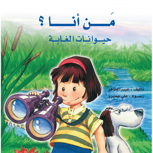 Al Yasmine Books - Who am I?/ Forest Animals (Pop Up Book)