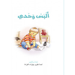 Reading Club: I Can Dress By My Self - Arabic