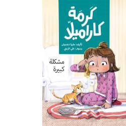 Al Yasmine Books - Big Trouble