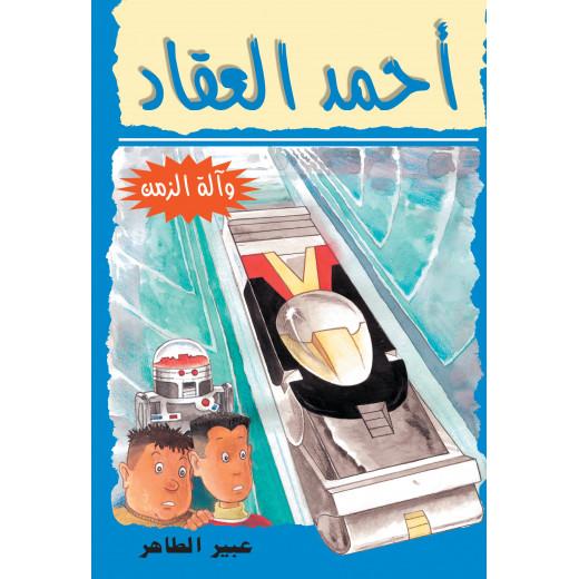 Al Yasmine Books - The Time Machine