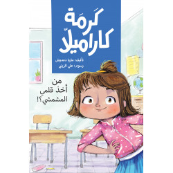 Al Yasmine Books - Who Took My Peach Colored Pencil?